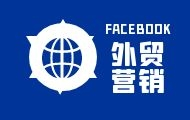 Facebook账号营销-FB工作室