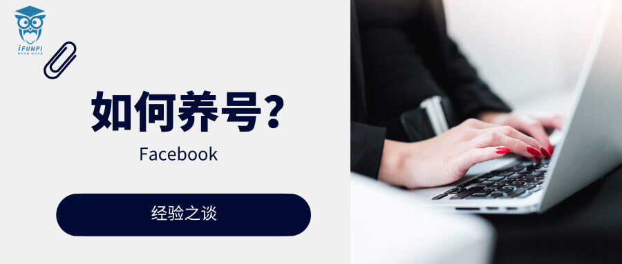 Facebook 如何养号?