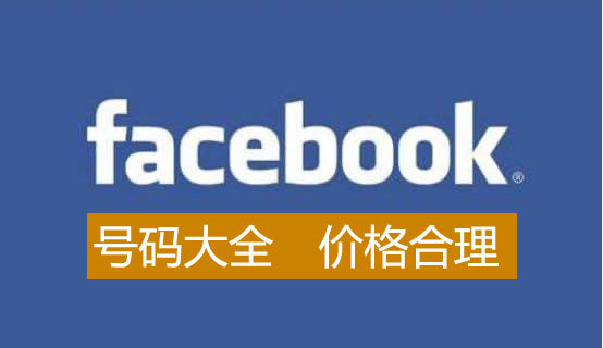 facebook账号如何注册才是最为安全的?