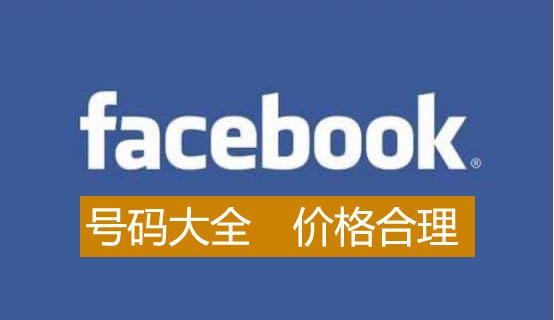 facebook耐用号