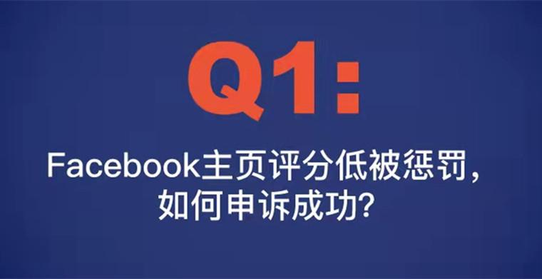 Q1: Facebook主页评分低被惩罚,如何申诉成功?(内附申诉模版)